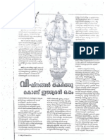 story published in jothisharethnam by my father