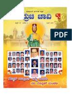 Pedruchi Chavi July 2014 Issue
