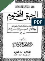 Prophet (PBUH) award winning book