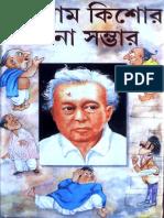 Shibram Kishor Rachona Sambhar by Shibram Chakrabarti