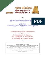 Ela Tamil Ilakkiyangal