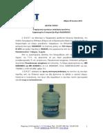 Ενημέρωση σχετικά με ανάκληση προϊόντος Εμφιαλωμένο Επιτραπέζιο Νερό AQUARIOUS