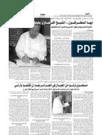 003 فقه الجهاد للشيخ يوسف القرضاوي