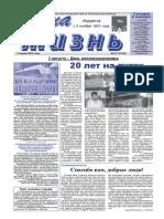 №37 от 31 июля 2014 г
