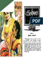 Kadal Pura Sandilyan Part1