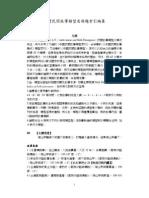 台灣民間故事類型及母題索引編纂