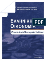 Ellhnikh Oikonomia Teyxos 06 June 2014