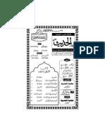 AL-HADITH 57