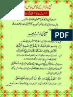 Subah Aur Sham K Azkar