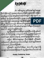 ဒဂုန္ေ႐ႊမ်ား DaGon Shwe Myar - ဝိညာဥ္အရိပ္  Winyan Ayeit