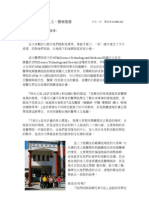 綠島熱蘭遮城計畫-人文、醫療激盪