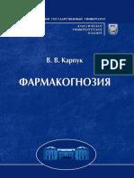 Farmakognoziya_2011