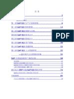 sap全面概述中文90页