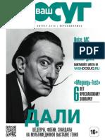 Журнал Ваш досуг (август, 2014)
