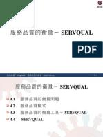 ch 4 服務品質的衡量-SERVQUAL
