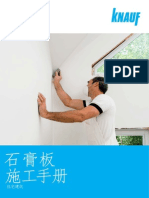 Knauf_chinese Plasterboard Installation Guide_august 13