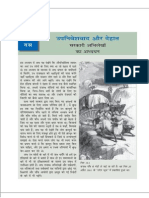 About Indian History in Hindi Ncert