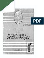[Ù-اÙ-Ù-_Ø-Ù-Ù-د]_دراسات_Ù-Ù-_تارÙ-Ø®_Ø(BookFi.org)