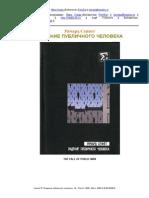 Сеннет Р. Падение Публичного Человека (2002)
