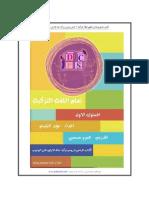 - مؤيد الشيخو - المستوى الاول من كتاب تعلم اللغة التركية- قواعد