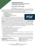 Π.Μ.Σ «Αειφόρος Αγροτική Παραγωγή και Διαχείριση Περιβάλλοντος» Πρόσκληση 2014 - 2015