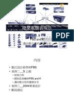 cl_09-FBS_pdf