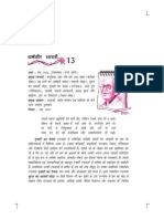 Hindi Aroh chap 13