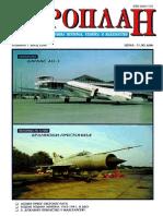 Aeroplan 1995-02