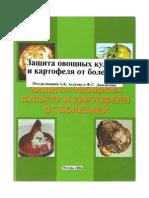 Ахатов А.К., Джалилов Ф.С., и Др. Защита Овощных Культур и Картофеля От Болезней, 2006