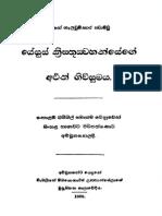 Sinhala Bible  අළුත් ගිවිසුමේ මුල් පිටපතකි