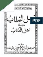 Fasal Ul Khitab Moqadama Ahl Ul Kitab 1