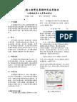 32-太陽綠能再生光學系統探討.pdf