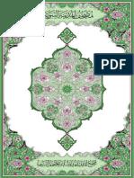 69 Al Quran Al Kareem - Mushaf Al Madinah Green - True PDF -Www.quranpdf.blogspot.in