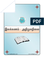 Tnpsc group 4 question paper with answer key 2016