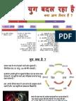 Introduction Yug Parivartan PPT
