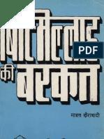 Bishmillah Ki Barkat