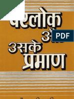 Parlok or Ushke Parman