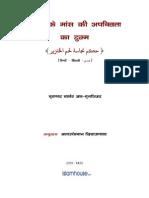 Pig Ki Nijasaat ke Ehkam(Hindi)