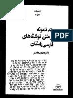 چند نمونه از متن نوشته های فارسی باستان / محمد مقدم