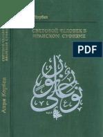 Корбен А. - Световой Человек в Иранском Суфизме 2009