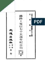 0924 鐵路•電信七十五周年紀念刊(修域,錢其琮編)