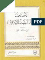khilaf_dahlawi