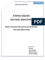 1 Diastasologish Hydraulic v1