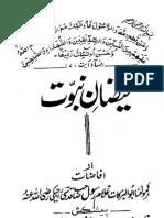 Faizan-e-Nabuwwat
