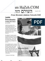 HaOlam Hazeh.COM - August 2014