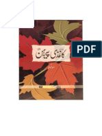 Lakdi Ki Dewaar ( Urdu Afsana)