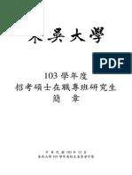 103年東吳大學EMBA招生簡章