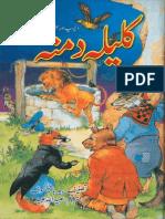 Kalilah wa  Dimna Urdu Tarjuma