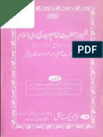 Zahoor Hazrat Imam Mahdi Maa Rafa Hazrat Esa Aur Qadyani