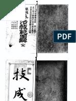 hayanawa kappo kenpo kyohan zukai zen 1898